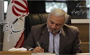 مدیر کل روابط عمومی و امور بین الملل استانداری آذربایجان غربی منصوب شد