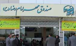 صندوق مهر امام رضا (ع) استان آذربایجان غربی رتبه اول کشوری را کسب کرد