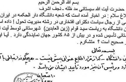 دفتر آیت الله سیستانی خبر اعطای دکترای افتخاری به احمدی نژاد را تکذیب کرد