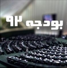 ایجاد محدودیت برای دولت یازدهم نتیجه تغییرات گسترده در لایحه بودجه