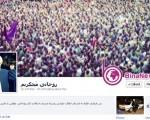 روحانی مُچکریم + عکس