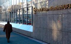 مجازات دوباره بانک ژاپنی به دلیل معامله با ایران