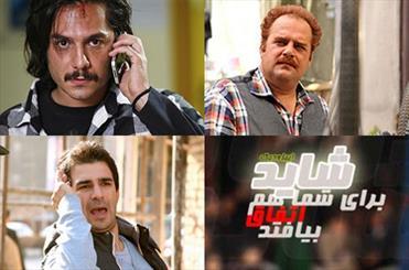 همه چیز درباره سریالهای رمضان 92/ منتظر آثار طنز، درام و معنوی باشید