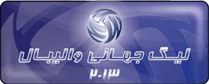 برنامه هفته چهارم لیگ جهانی والیبال