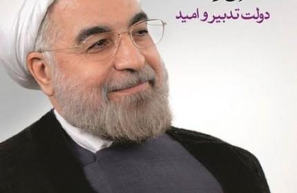 راه سخت دولت تدبیر و امید برای حل مشکلات  اقتصادی ایران/محمدعلی دیانتیزاده