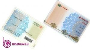 کارتهای ملی تا پایان امسال اعتبار دارند