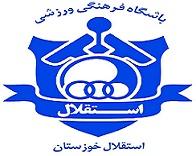پيروزي 2 بر صفر استقلال خوزستان برابر ذوب آهن