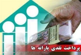 یارانه تیر ماه بیست و دوم به حساب بانکی سرپرست خانوار واریز میشود