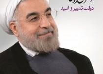 متن کامل برنامه، اصول کلی و خط مشی دولت دکترحسن روحانی