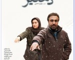 چهره برتر سینمایی ماه از نگاه منتقدان/تصاویر