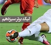 نتایج روز دوم از هفته دوم لیگ برتر + جدول نتایج