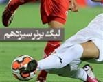 نتایج دیدارهای هفته هفتم لیگ برتر فوتبال