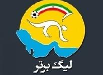 برنامه هفته هشتم تا یازدهم لیگ برتر فوتبال اعلام شد