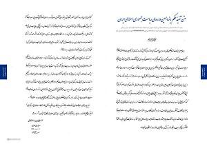 متن تنفیذ حكم یازدهمین دورهى رياست جمهورى اسلامى ايران