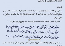 دستنوشتهی رهبر معظم انقلاب خطاب به هیئت دانشجوئی آل یاسین