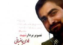 شهادت خبرنگار ایرانی به دست تروریستهای سوری