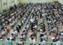 زمان اعلام نتایج آزمونهای ارشد و دکتری دانشگاهها
