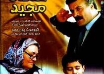 «قصههای مجید» به تماشا رسید
