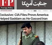 اسناد کمک آمریکا به صدام در حملات شیمیایی علیه ایران