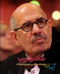 خاطرات محمد البرادعی، از سه دوره ریاست بر آژانس بین المللی انرژی اتمی