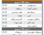تغییر برنامه دیدار استقلال تهران و استقلال خوزستان + جدول بازیها