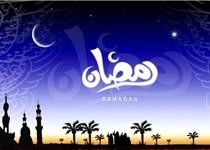 پنجشنبه سیام ماه رمضان است