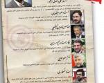 دانشگاه دکتر محمود احمدی نژاد دانشجو می پذیرد/تصویر
