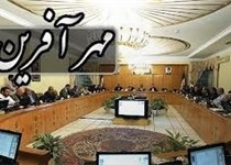 طرح مهرآفرین به دستور جهانگیری متوقف شد/ تعلیق استخدام دولتی