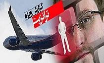 اسنودن فرودگاه مسکو را ترک کرد؛ پناهندگی یک ساله در روسیه