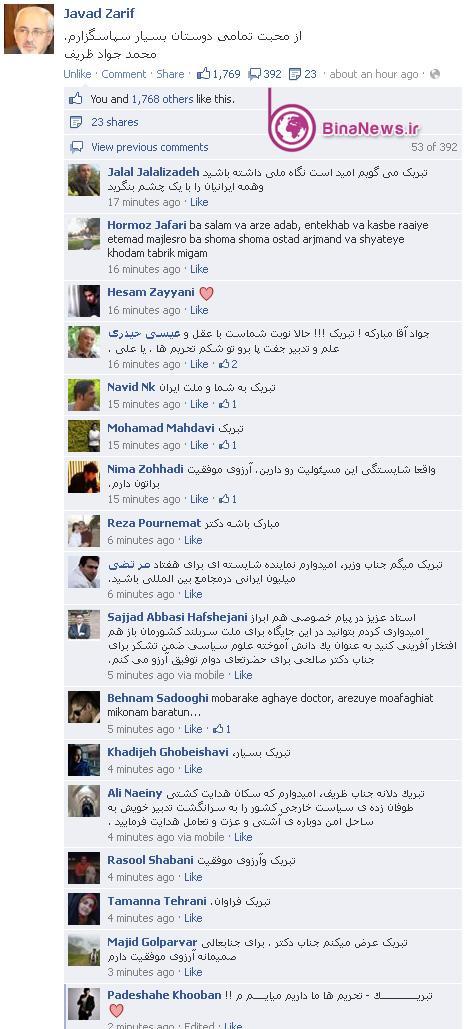z11w دكتر ظريف اولين وزير دولت اعتدال در فيس بوك