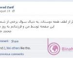 دکتر ظریف اولین وزیر دولت اعتدال در فیس بوک
