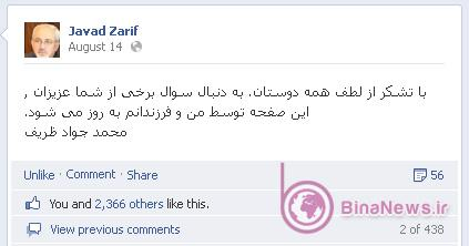 zw دكتر ظريف اولين وزير دولت اعتدال در فيس بوك