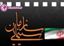 تولید در سازمان سینمایی تا اطلاع ثانوی تعطیل شد