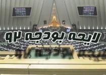 اصلاحيه بودجه 92 فردا تقديم مجلس خواهد شد