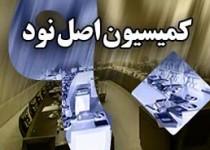 گزارش کميسيون اصل 90 از تخلفات قانوني احمدينژاد