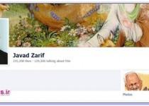 آیا نوشته های ظریف در فیسبوک دیپلماسی عمومی است؟/عکس