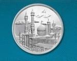 سکه ۵۰۰ تومانی یادبود حضرت معصومه (س) رونمایی میشود
