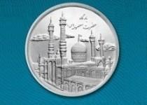 سکه 500 تومانی یادبود حضرت معصومه (س) رونمایی میشود