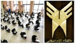 تکمیل ظرفیت آزمون ارشد دانشگاه آزاد پایان هفته اعلام میشود