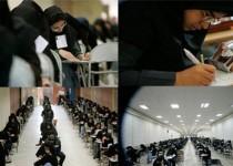زمان تکمیل ظرفیت و انتشار کارنامه آزمونهای سراسری 92