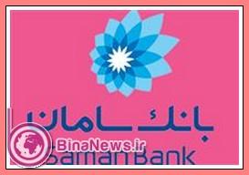 حمایت بانک سامان از کنسرت سوئیتسمفونی