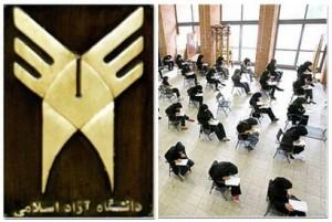 ثبتنام تکمیل ظرفیت آزمون دکتری و ارشد دانشگاه آزاد تا دوشنبه تمدید شد