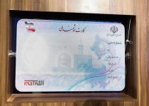 کارت هوشمند ملی تان را بگیرید