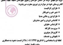 آگهی استخدامی شركت گرند در مشهد
