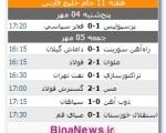 نتایج هفته یازدهم لیگ برتر فوتبال + جدول امتیازات