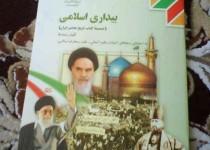 كتاب درسي بيداري اسلامي براي سوم متوسطه