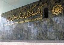 بانک مرکزی نرخ انواع ارز بانکی را معادل ریال ایران اعلام کرد