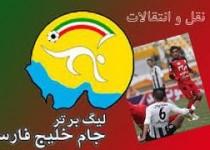 زمان نقل و انتقالات نیم فصل لیگ برتر فوتبال اعلام شد