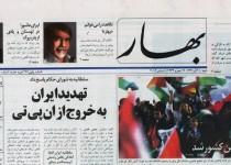 توقف انتشار روزنامهی «بهار»
