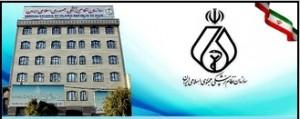 استخدام سازمان نظام پزشکی